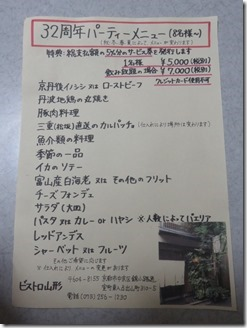 bisutoroyamagata-2017-4 (22)