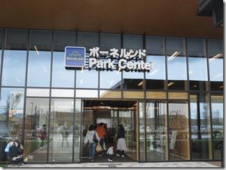 bornellund-Park-Center (4)