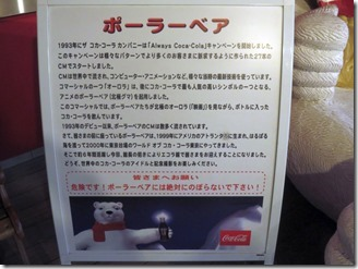 cocacola-koujyoukengaku (14)