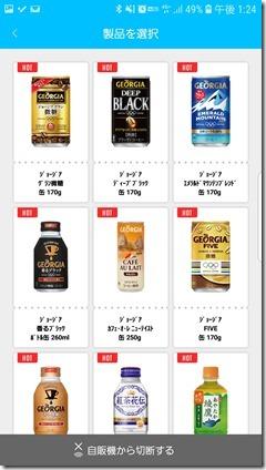 cokeon-drink-apri (29)