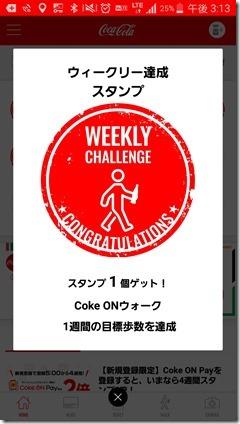 cokeon-drink-apri (4)