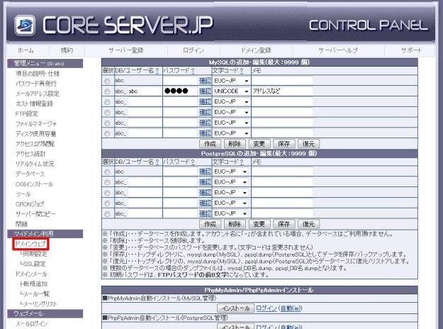 coresever-control-panel-domeinweb