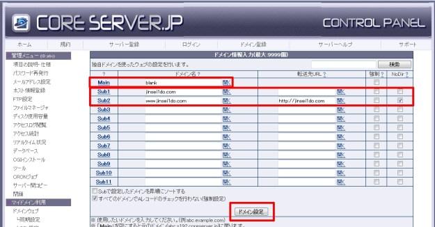 coresever-control-panel-domeinweb2