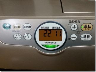 corona-sekiyu-Fan-heater (8)