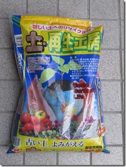 daikon-kateisaien (11)