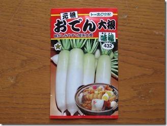 daikon-kateisaien (1)