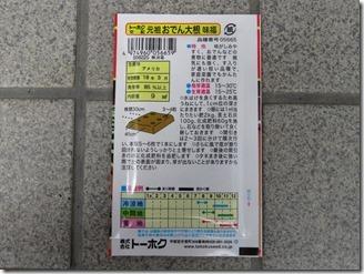daikon-kateisaien (4)