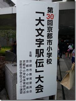 daimonjiekidentoujitu (31)
