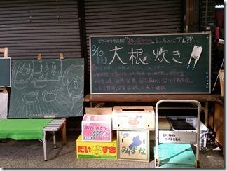 demachimasugatasyoutengai-furuhonya (5)