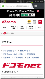 docomo-hikari-kouji (2)