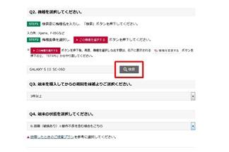 docomo-kisyu-exchange (11)