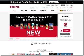 docomo-kisyu-exchange (1)
