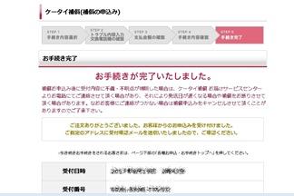 docomo-kisyu-exchange (27)