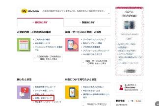 docomo-kisyu-exchange (4)