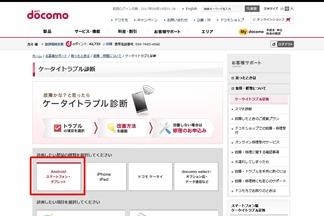 docomo-kisyu-exchange (6)