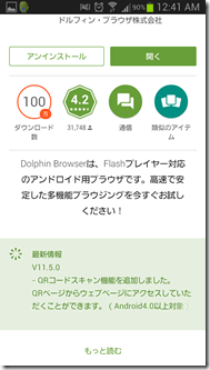 dolphin-browser(7)