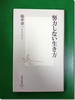 doryokusinaiikikata