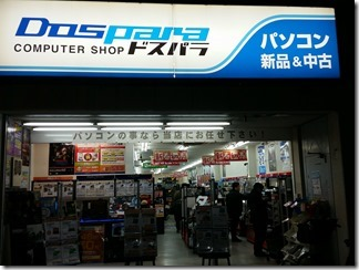 dospara-kyoto