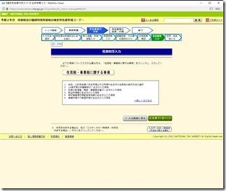 e-Tax-jibundenoufu (1)