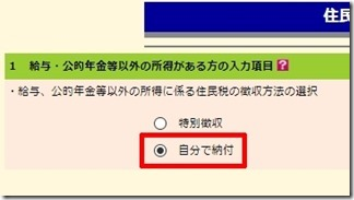 e-Tax-jibundenoufu (3-1)