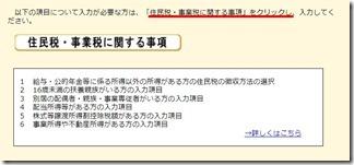 e-Tax-jibundenoufu (4)