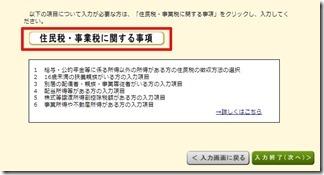 e-Tax-jibundenoufu (5)