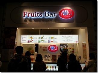 fruit-bar