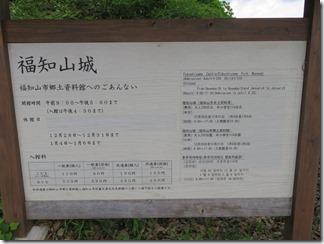 fukutiyamajyou (17)