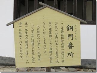 fukutiyamajyou (27)