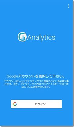 gAnalytics (2)