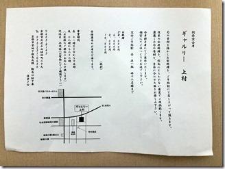 gyaruri-uemura (27)