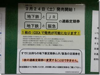 hankyu-tikatetu-renketu (1)