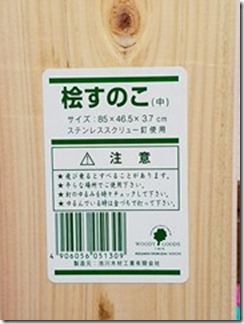 hinokisunoko-sunokosutando (2)