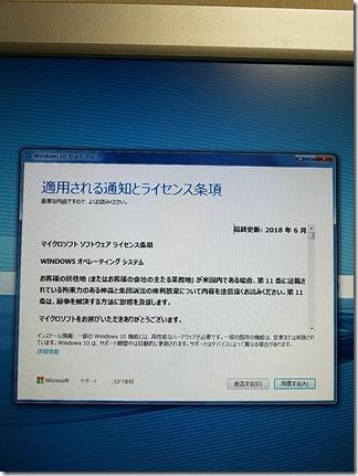 hp-Windows10-upgread (8)