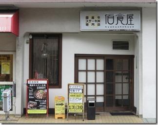 hyakusyokuya (24-1)