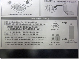 hyponica-suikousaibai-kit2 (10)