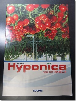 hyponica-tokutyou (1)