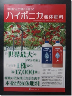 hyponica-tokutyou (4)