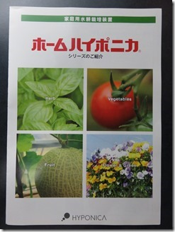 hyponica-tokutyou (7)