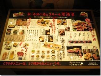 ichibakouji-kitaoojiten (3)