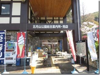 ikeda-sanpo (15)