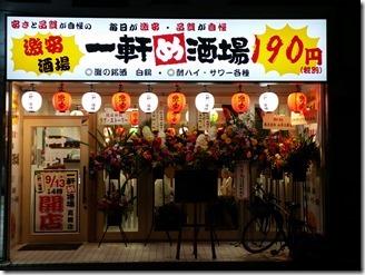 ikkenmeizakaya (1)