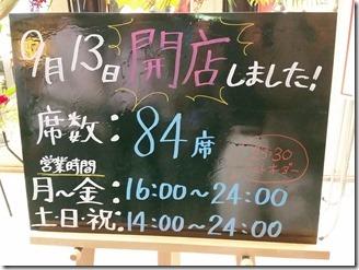 ikkenmeizakaya (2)