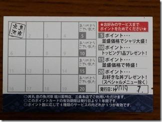 inomaru-kyounouwogasi (15)