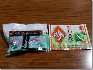 inomaru-kyounouwogasi (7)