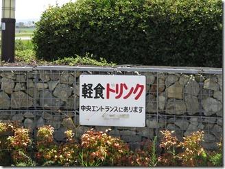 itami-skypark (6)