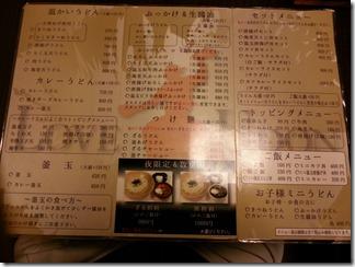 jyounetuudon-arakidenjirou (1)
