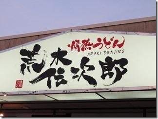 jyounetuudon-arakidenjirou (8)