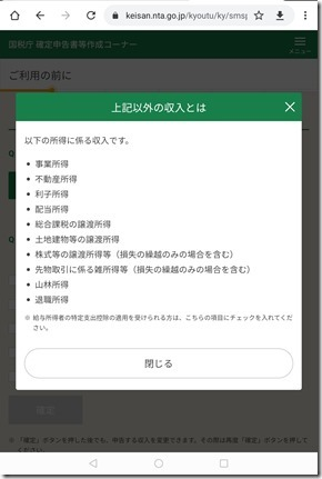kakuteisinkoku-e-tax (6)