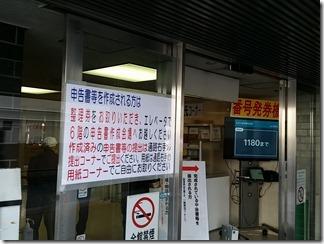 kakuteisinkoku-kamigyouzeimusyo (6)